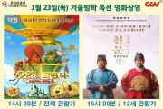 영광예술의전당 일정 안내 1월 23일(목) ~ 1월 29일(수)