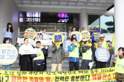 공동행동·원불교 대책위, 한수원 향해 '1호기 폐쇄하라'