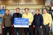 """영광군, 코로나19 위기극복 """"착한 임대인"""" 운동 동참"""