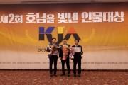 영광군, 야구소프트볼협회장 호남을 빛낸 인물대상 수상