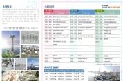 멋과 맛의 축제, 제10회 영광 천일염·젓갈·갯벌축제 개최
