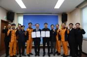 영광소방서, 도로공사 재난대응 업무협약 체결