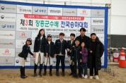 영광승마장, 유소년승마단 추가 '단원 모집'