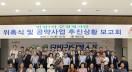 영광군 민선7기 군정평가단 새롭게 구성, 보고회 개최