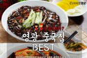 영광 중국집 맛집 베스트