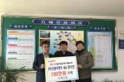 ㈜신용이엔지 장덕인 대표, 고향 백수읍에 코로나19 성금 100만원 기부
