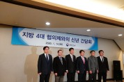 강필구 영광군의회의장, 행정안전부․지방4대 협의체장 간담회 참석