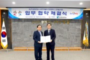 영광군-조선이공대학교 스포츠재활과 영광캠퍼스 운영 협약체결