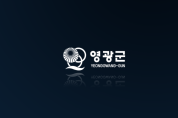 2019년 지역주도형 청년일자리사업 『2019년도 전남 청년 내일로 사업』 3차 수행기관 모집