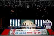 흥과 맛의 축제, 제10회 영광 천일염·젓갈·갯벌축제 성료