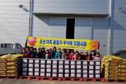 영광군 사랑의 김장김치 나눔 행사