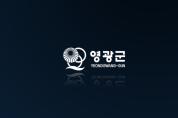 영광군 제13호 태풍 '링링' 지나간 후 농작물 관리 당부!