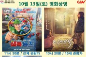 2018년 10월중 공연ㆍ영화상영 계획