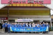 한빛본부 추석맞이 전통시장 활성화 및 사회복지시설 향한 온정나눔 행사 시행