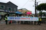 영광군 청소년 유해환경 예방 및 사회안전망 구축