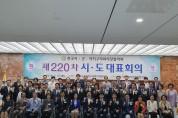 제220차 시․도대표회의 경기도 성남시의회에서 개최