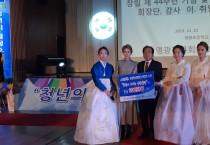 영광청년회의소 부인회 영광곳간에 기부금 전달