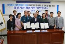 '치매환자·지적장애인·아동미귀가'(실종) 예방 및 신속 발견을 위한 유관기관 합동지원 업무협약 체결