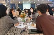 영광교육지원청, 전문적학습공동체 토론회 개최