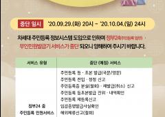 추석 연휴기간 '주민등록 민원시비스 중단'안내