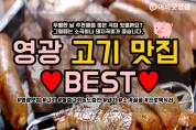 어바웃가이드 '영광 고기맛집 베스트'