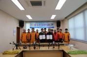 영광소방서, 호남국제드론사관학교와 MOU 체결