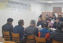 군서면, 주요면정 마무리 이장단 간담회 개최