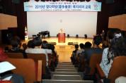 2019년 영다락방(靈多樂房) 복지리더 양성교육 실시