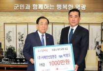 ㈜서해안산업환경 박명오 대표, 코로나19 극복 성금 기탁