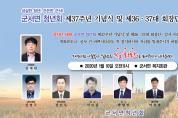 군서면 청년회 이취임식 개최합니다.