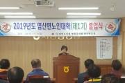 제1기 염산노인대학 졸업식 개최