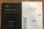 강종만 전군수, '불공정거래행위 제재 연구'논문으로 박사학위 취득