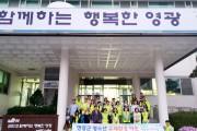 영광군, 청소년유해환경 전라남도 민관 합동 지도단속