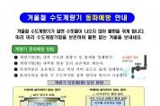 영광군 겨울철 수도계량기 동파예방 홍보