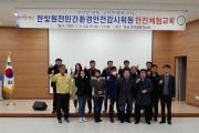 한빛원전 민간환경안전감시위원회 5개 분야 안전 프로그램 체험