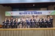 전국시군자치구의회의장협의회  제216차 시․도대표회의 인천 동구에서 개최
