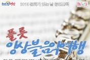 영광예술의전당 공연산책  '플룻 앙상블 음악여행' 공연