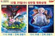 12월 25일(수) 성탄절 영화상영