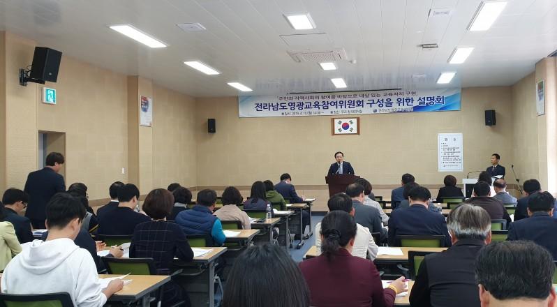 영광교육지원청, '전라남도영광교육참여위원회' 구성완료!!