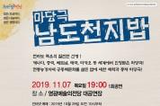 영광예술의전당 마당극 '남도천지밥' 공연