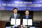영광군의회-국회도서관 상호 정보교류를 위한 협약 체결