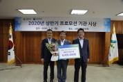 산림조합-신한카드 상반기 회원모집 프로모션 시상식 개최