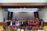 2019 천년의 빛 영광배 배구대회, 성황리에 막 내려
