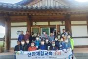 영광군, 도시민 영광체험을 통한 귀농귀촌 희망찾기