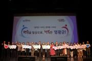 영광군, 2019년 양성평등주간 기념행사 개최