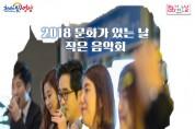 영광예술의전당' 감성 충만 더 프레즌트 아카펠라' 공연