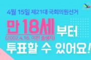4.15 총선 담양·함평·영광·장성 후보