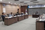 2019 영광 e-모빌리티 엑스포 운영위원회 개최
