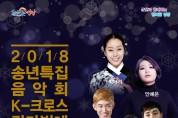 굿바이~ 2018!! 굿데이~ 칸타빌레!! 영광예술의전당 '2018 송년음악회' 공연