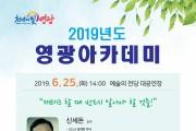 2019년 영광아카데미 6월, 7월 강좌 안내(재테크, 교육)